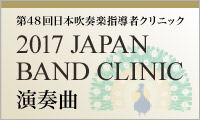 2017 JAPAN BAND CLINIC 演奏曲