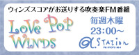 �����󥺥������������ꤹ����ճ�FM���ȡ�LOVE POP WINDS���轵����23:00��24:00