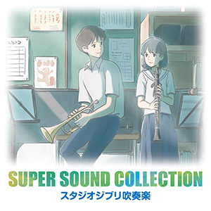 SUPER SOUND COLLECTION